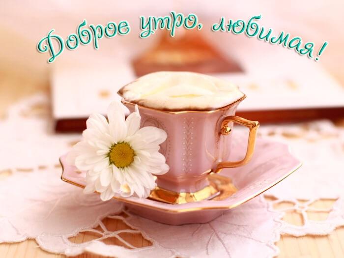 Доброе утро любимый смс короткие и красивые (18 фото) 17