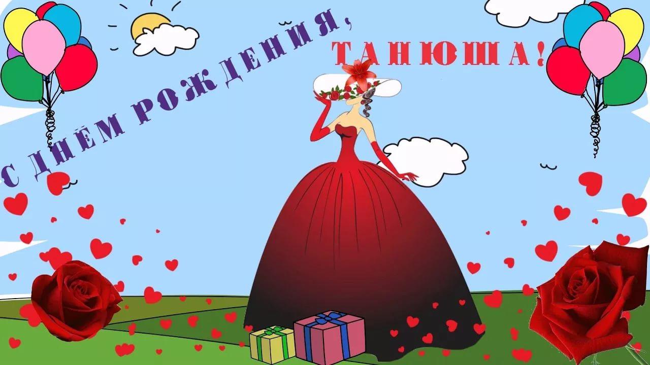 Добрые открытки с днем рождения женщине татьяна бесплатно 13