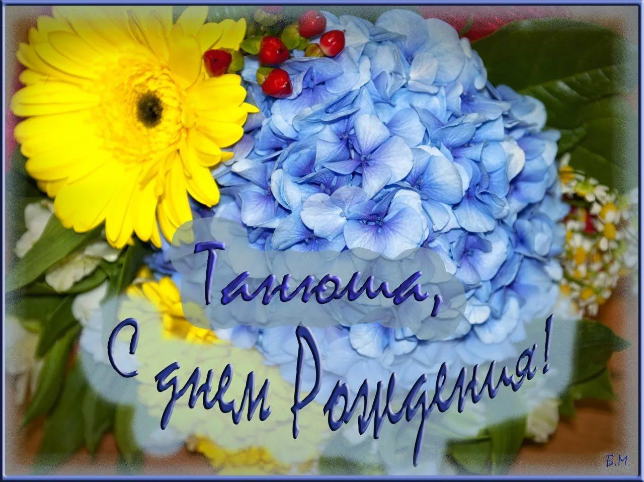 Добрые открытки с днем рождения женщине татьяна бесплатно 15