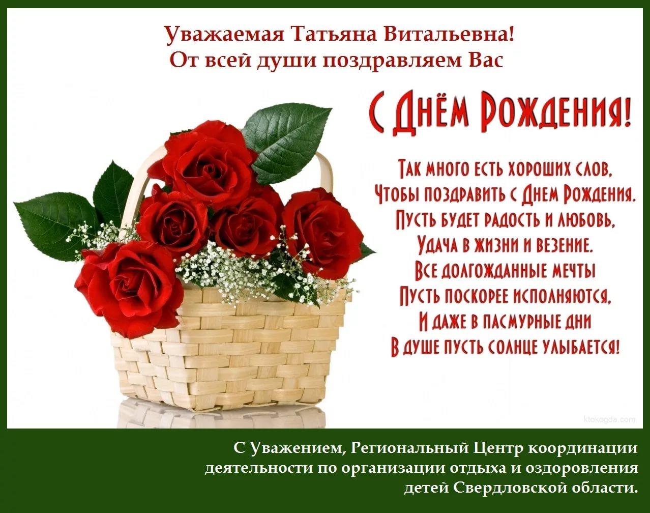 Добрые открытки с днем рождения женщине татьяна бесплатно 16