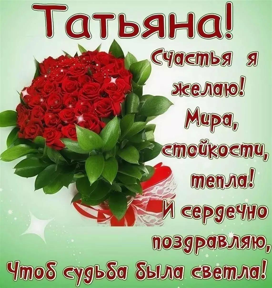Добрые открытки с днем рождения женщине татьяна бесплатно 3
