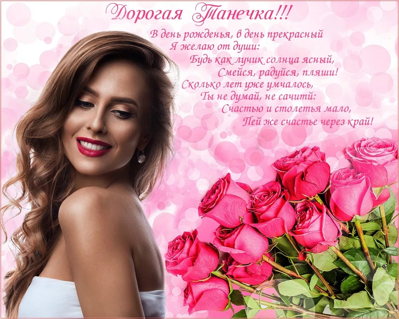 Добрые открытки с днем рождения женщине татьяна бесплатно 7