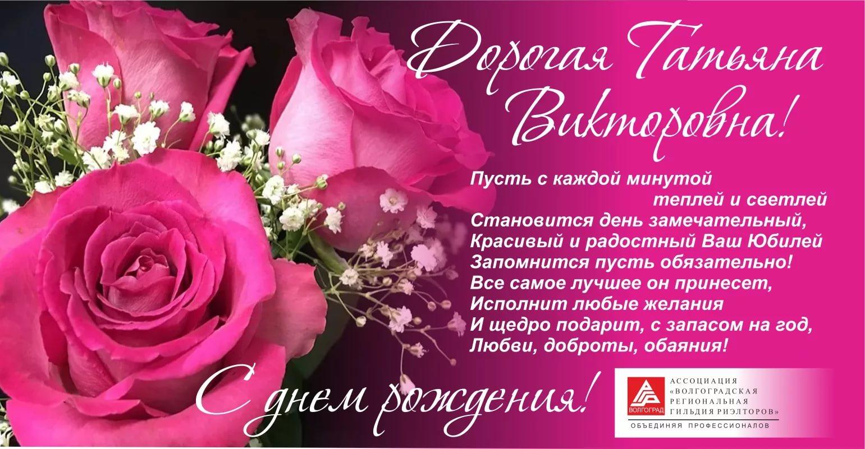 Добрые открытки с днем рождения женщине татьяна бесплатно 8
