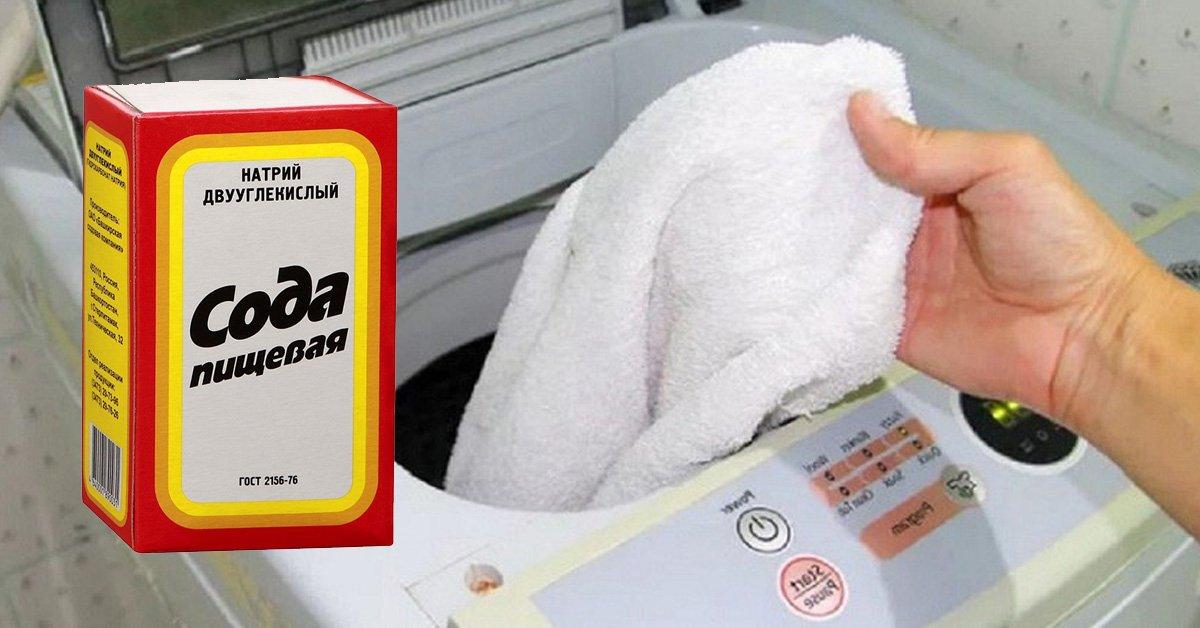 Упаковка соды и полотенце в сушилке