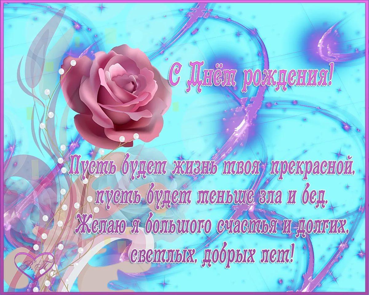 Красивые именные открытки с днем рождения женщине, с надписями 1