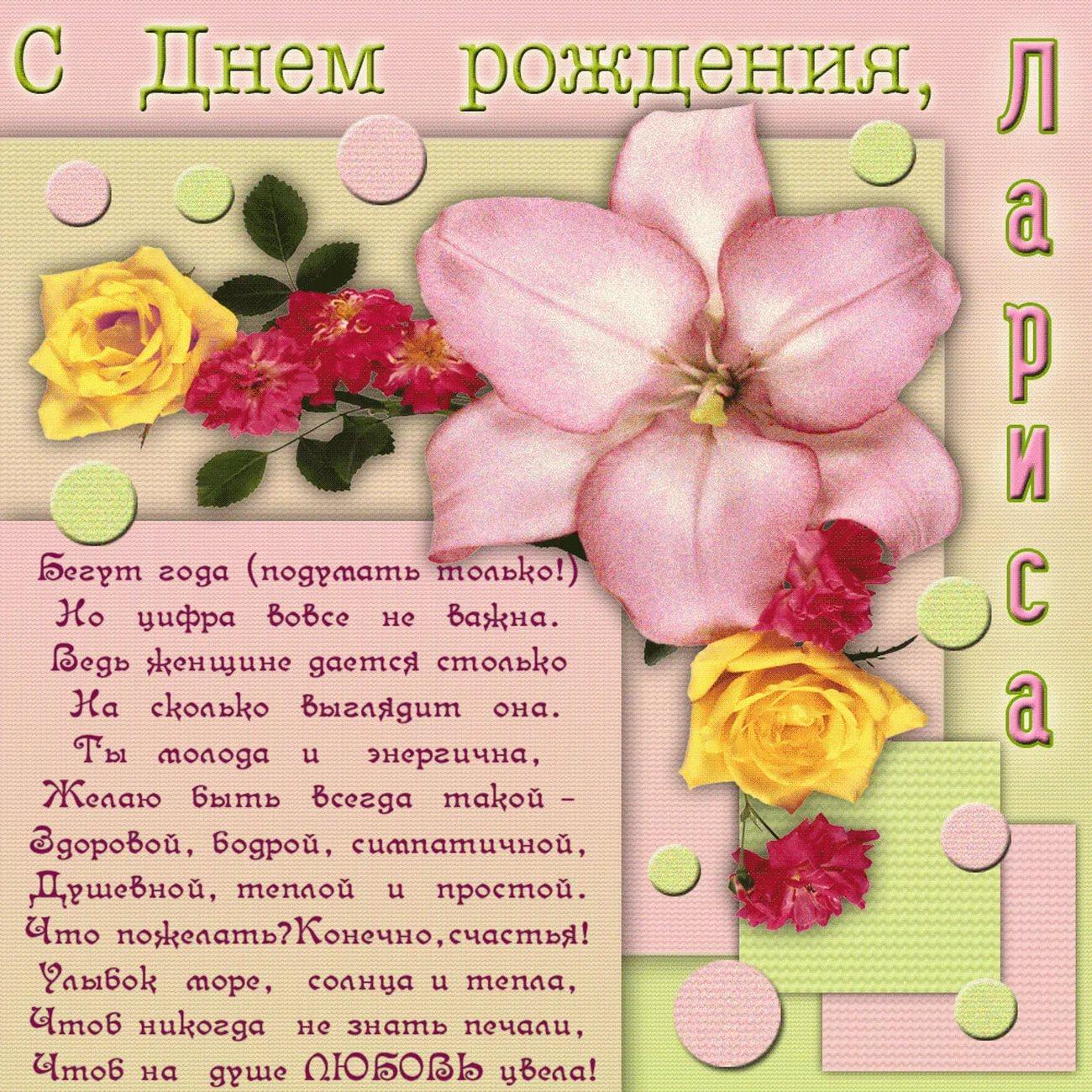 Красивые именные открытки с днем рождения женщине, с надписями 4