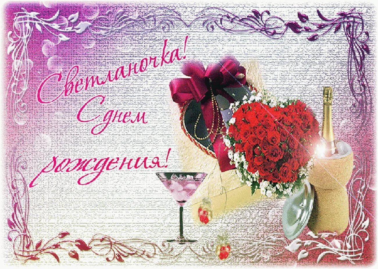 Красивые именные открытки с днем рождения женщине, с надписями 6