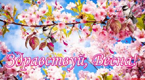 Красивые открытки Здравствуй Весна   подборка (11)