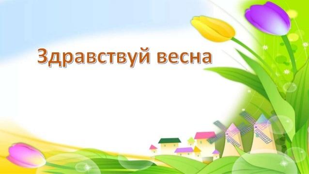 Красивые открытки Здравствуй Весна   подборка (18)