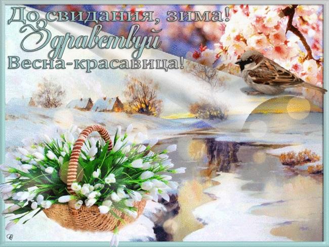 Красивые открытки Здравствуй Весна   подборка (2)