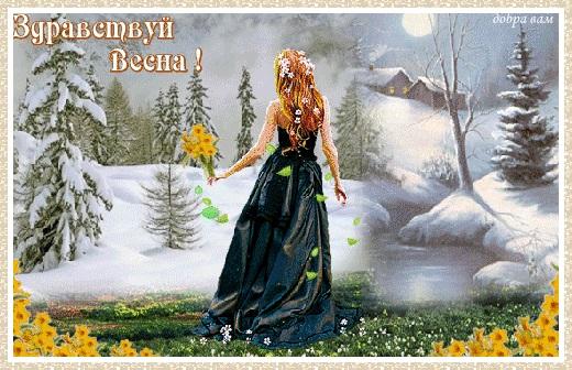 Красивые открытки Здравствуй Весна   подборка (9)