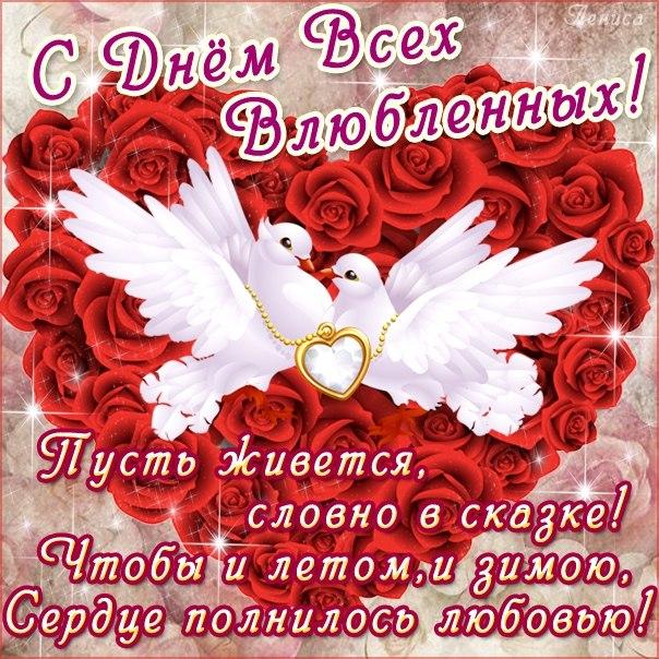 Красивые открытки на 14 февраля для девушки, поздравления (10)