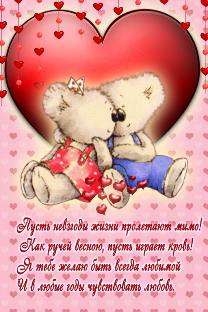 Красивые открытки на 14 февраля для девушки, поздравления (11)