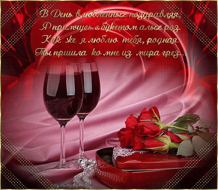 Красивые открытки на 14 февраля для девушки, поздравления (12)