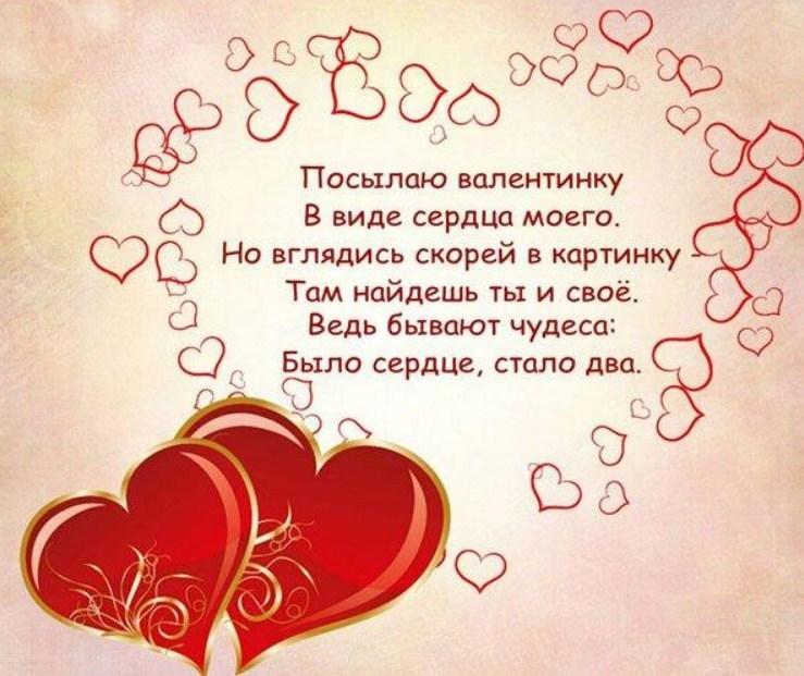Красивые открытки на 14 февраля для девушки, поздравления (14)