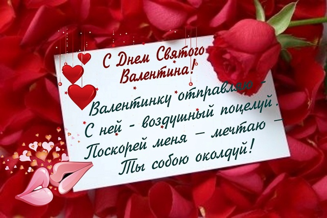 Красивые открытки на 14 февраля для девушки, поздравления (15)