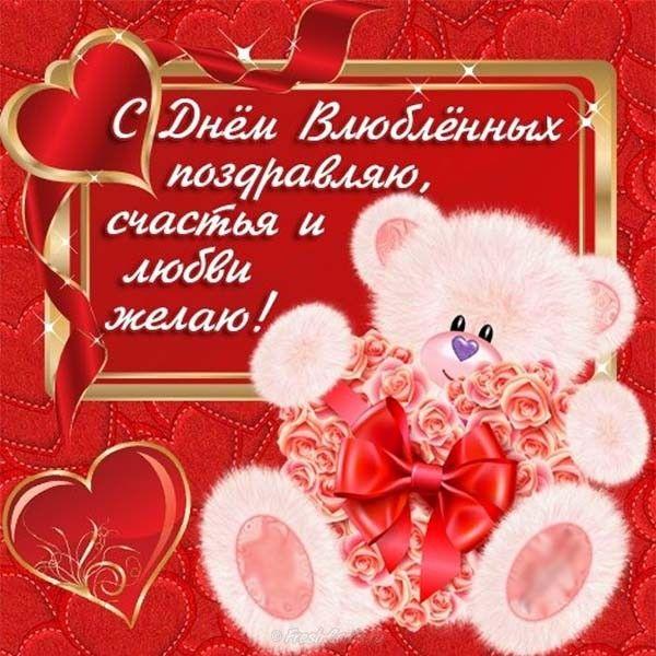 Красивые открытки на 14 февраля для девушки, поздравления (3)