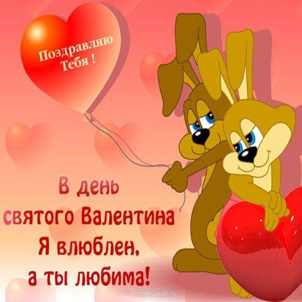 Красивые открытки на 14 февраля для девушки, поздравления (6)