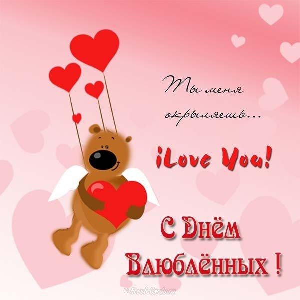 Красивые открытки на 14 февраля для девушки, поздравления (7)