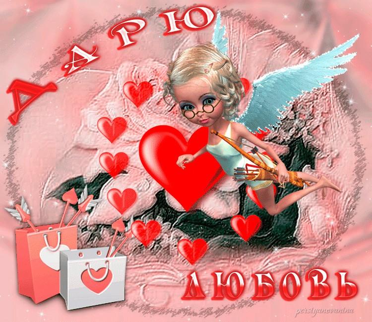 Красивые открытки на 14 февраля для девушки, поздравления (8)