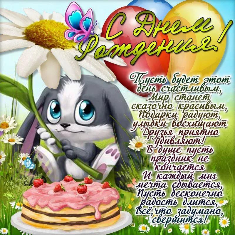 Красивые открытки с днем рождения для Ватсапа 2