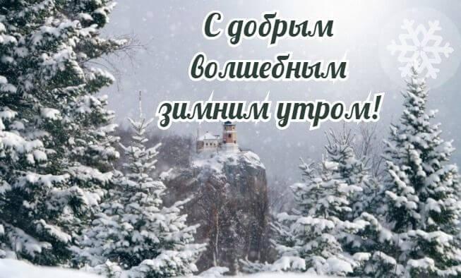 Красивые открытки с добрым зимним утром для мамы (10)