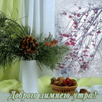Красивые открытки с добрым зимним утром для мамы (12)