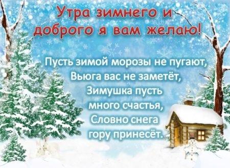 Красивые открытки с добрым зимним утром для мамы (13)