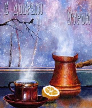 Красивые открытки с добрым зимним утром для мамы (16)