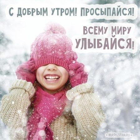 Красивые открытки с добрым зимним утром для мамы (17)