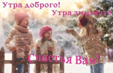 Красивые открытки с добрым зимним утром для мамы (20)