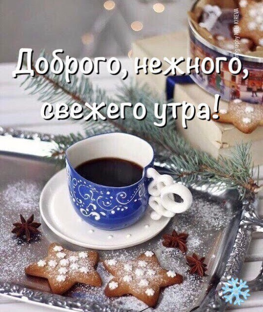 Красивые открытки с добрым зимним утром для мамы (3)