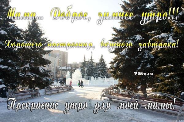 Красивые открытки с добрым зимним утром для мамы (5)