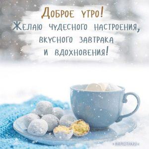 Красивые открытки с добрым зимним утром для мамы (6)