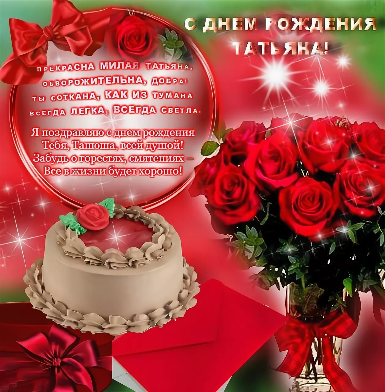 Красивые поздравления с днем рождения татьяна открытки бесплатные 1