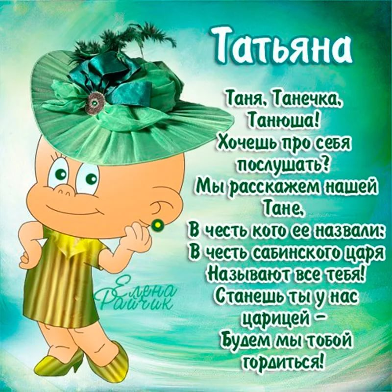 Красивые поздравления с днем рождения татьяна открытки бесплатные 12