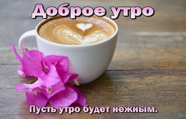 Милые пожелания доброго утра любимой девушке, своими словами (24 фото) 01