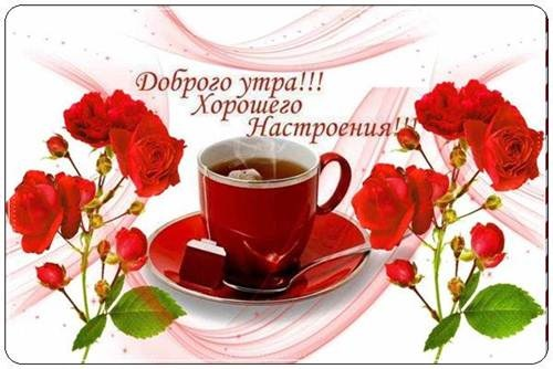 Милые пожелания доброго утра любимой девушке, своими словами (24 фото) 03
