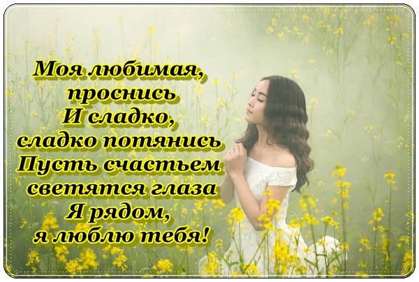 Милые пожелания доброго утра любимой девушке, своими словами (24 фото) 05