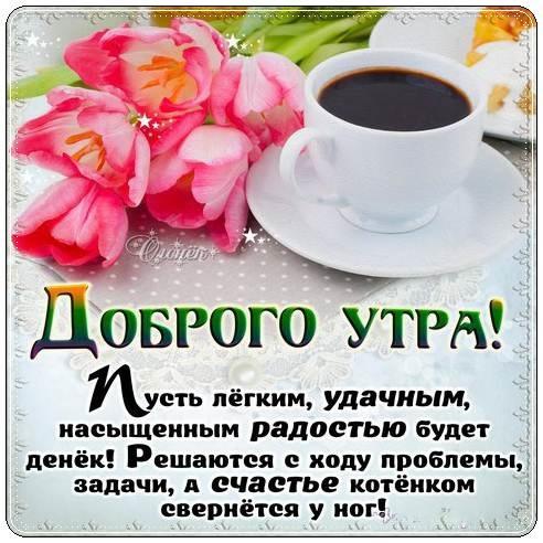 Милые пожелания доброго утра любимой девушке, своими словами (24 фото) 15