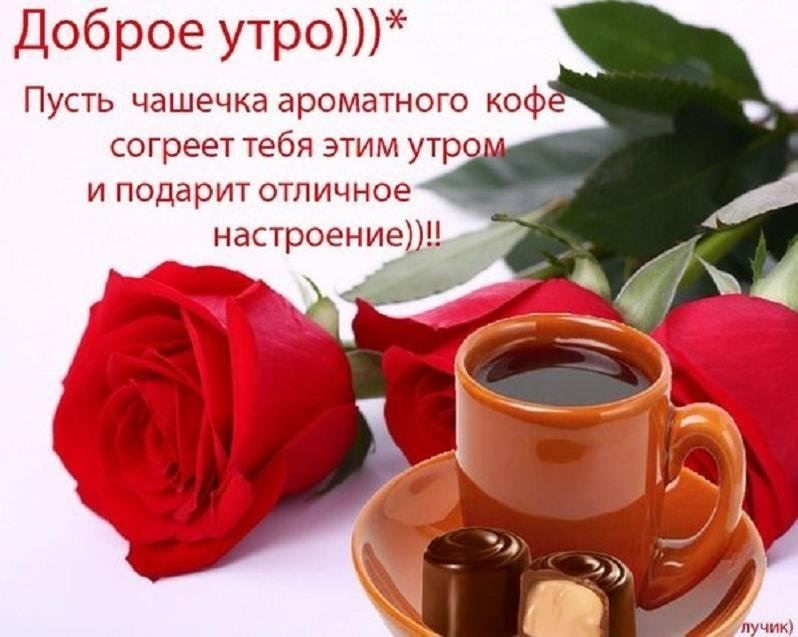 Милые пожелания доброго утра любимой девушке, своими словами (24 фото) 16