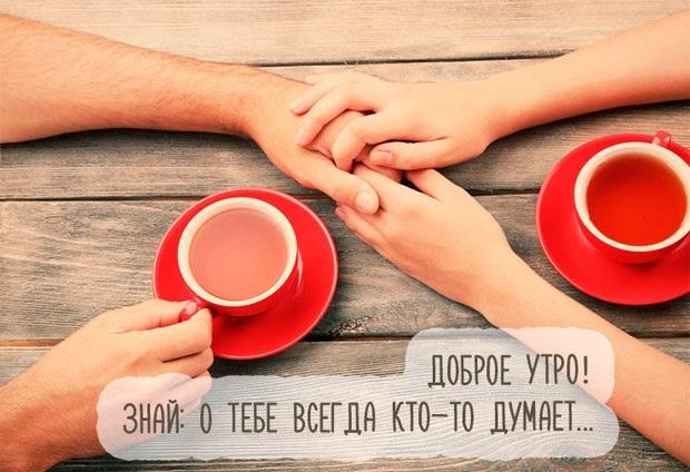 Милые пожелания доброго утра любимой девушке, своими словами (24 фото) 20
