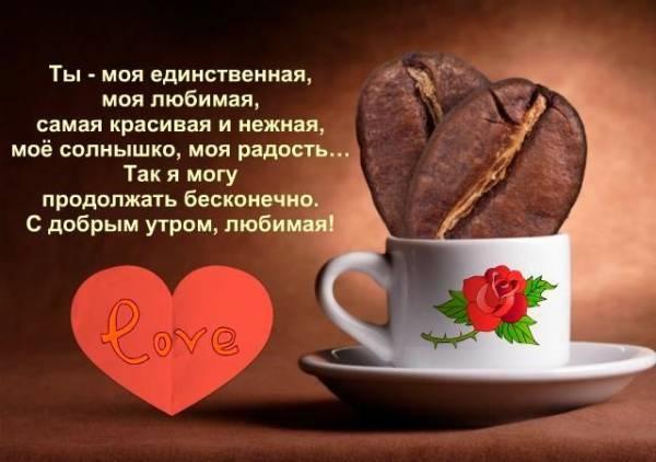 Милые пожелания доброго утра любимой девушке, своими словами (24 фото) 21