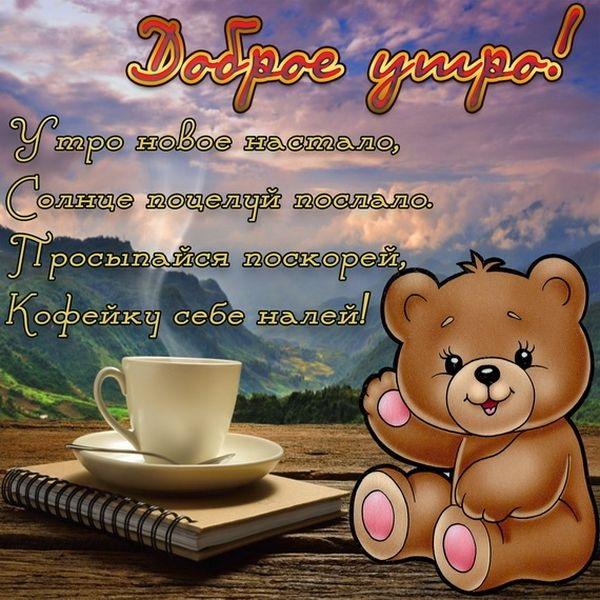 Милые пожелания доброго утра любимой девушке, своими словами (24 фото) 22