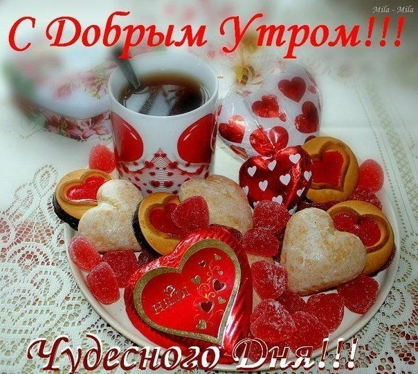 Милые пожелания доброго утра любимой девушке, своими словами (24 фото) 24