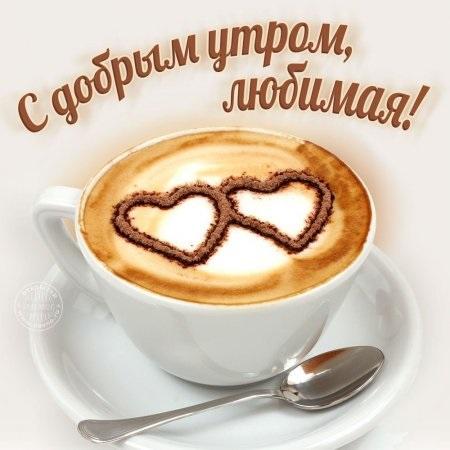Милые пожелания доброго утра любимой до слез (22 фото) 01