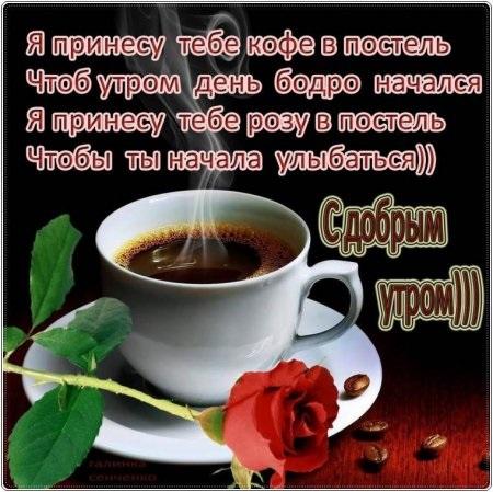 Милые пожелания доброго утра любимой до слез (22 фото) 02