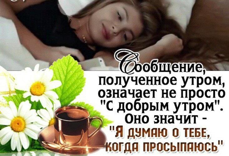 Милые пожелания доброго утра любимой до слез (22 фото) 03