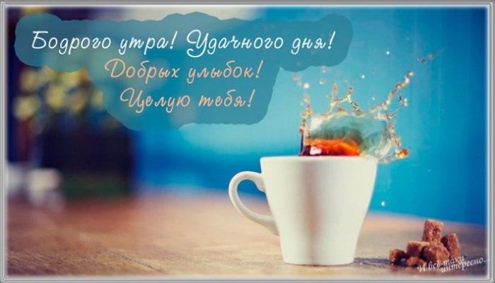 Милые пожелания доброго утра любимой до слез (22 фото) 06