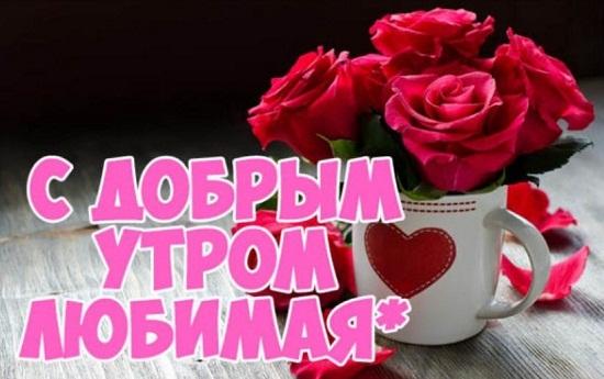 Милые пожелания доброго утра любимой до слез (22 фото) 18